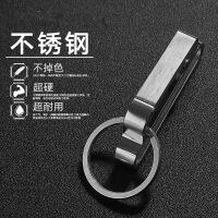 不锈钢穿皮带钥匙扣男士挂件腰挂腰扣汽车链创意礼品 +刻字