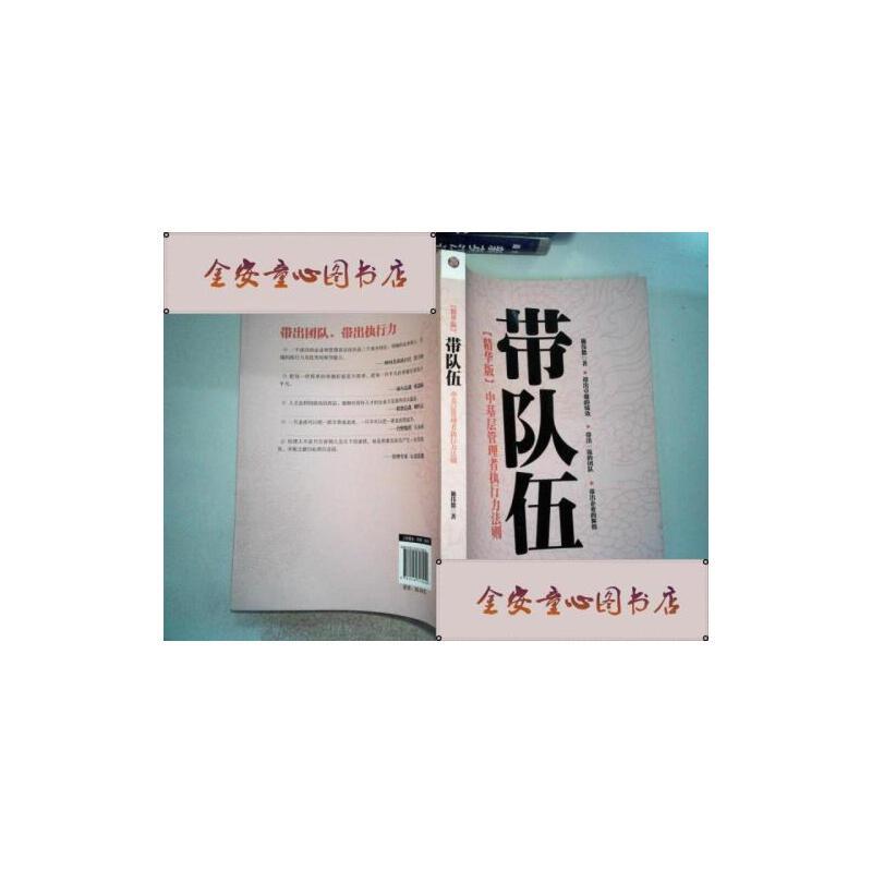 【旧书二手书9成新】带队伍:中基层管理者执行力法则 精华版 /施伟德 著 现代出版社