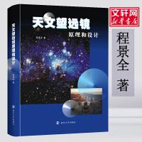天文望远镜原理和设计 南京大学出版社