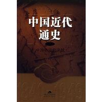 中国近代通史:中国命运的决战(1945-1949)(第十卷)