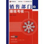 销售部门绩效考核(4VCD)(软件)