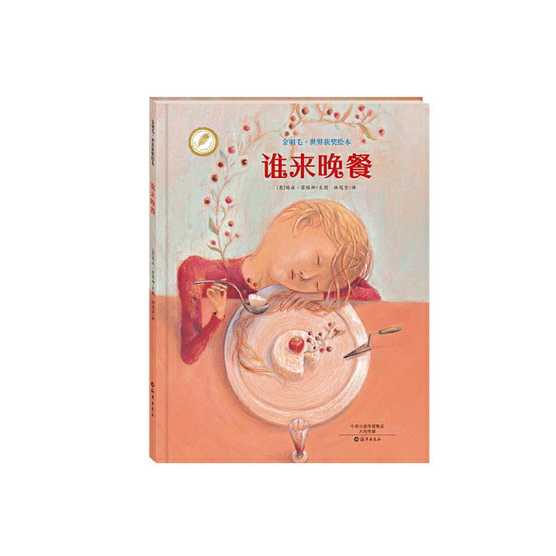 """金羽毛·世界获奖绘本 谁来晚餐 中国台湾""""金鼎奖"""""""