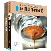 中信咖啡系列【世界咖啡地图+蓝瓶咖啡的匠艺,共2册】