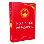 中华人民共和国消费者权益保护法・实用版(2018版)