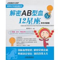 解密AB型血与12星座