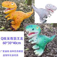超大卡通霸王龙模型玩具哥士尼仿真软胶恐龙益智玩具儿童礼物