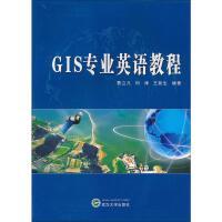 GIS专业英语教程 武汉大学出版社