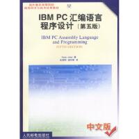 IBM PC汇编语言程序设计(第五版,中文版)