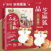 一品芝麻狐 1 巡山卷 中国友谊出版公司