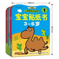 小笨熊快乐贴*宝宝贴纸书1-8(小红花3-6岁)