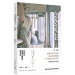 恋恋风尘:侯孝贤谈电影
