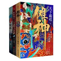 天下霸唱崔老道精装系列(全三册):傩神+三探无底洞+捉妖