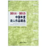 2014-2015中国年度诗人作品精选