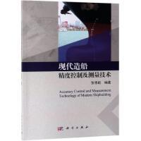 现代造船精度控制及测量技术 科学出版社