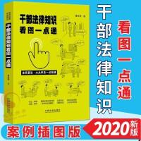 干部法律知识看图一点通(案例插图版・全民普法)2020新版 中国法制出版社