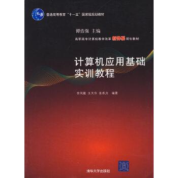 计算机应用基础实训教程(高职高专计算机教学改革新体系规划教材)