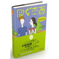 �迮�杰西.相思成灾(畅销全球的轻青春爆笑文学,10-17岁少男少女必读!)