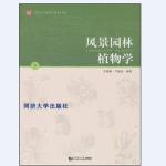 风景园林植物学(下)