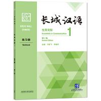 长城汉语(生存交际)(1)(练习册)(第2版)