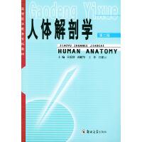人体解剖学(第二版)――高等医学教育专科教材
