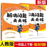 黄冈小状元解决问题天天练一年级上下册两本人教版 数学口算速算练习册 口算速算 一年级上册口