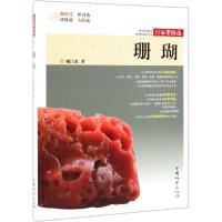 珊瑚/行家带你选 中国林业出版社