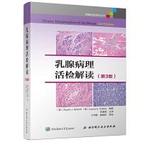 乳腺病理活检解读(第3版) 北京科学技术出版社