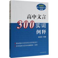 高中文言300实词释例 *版 上海古籍出版社