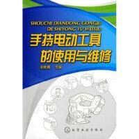 【新书店正版】手持电动工具的使用与维修 张敦鹏 化学工业出版社 9787122092205
