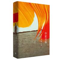 华夏边缘(历史记忆与族群认同)(精) 上海人民出版社