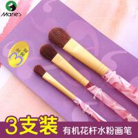 马利有机花杆水粉画笔 G1803 3支套装水粉颜料画笔筒 马利水粉画笔
