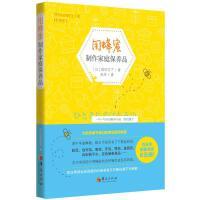 用蜂蜜制作家庭保养品:大自然赋予我们的家庭医药智慧 华夏出版社