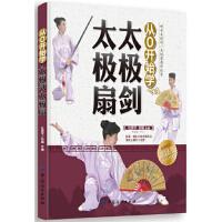 从0开始学太极剑太极扇 杜燕平, 双福 9787506499408