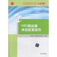 H3C路由器典型配置指导 H3C网络学院参考书系列 杭州华三通信技术有限公司 网络通信 专业科技 清华大学出版社