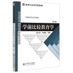 学前比较教育学(第3版)