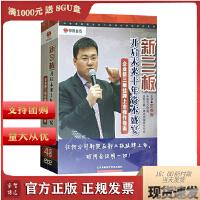 企业新三板挂牌上市操作指南 王叁寿(4DVD)视频讲座光盘 正规北京增值税机打发票 满500送16G U盘