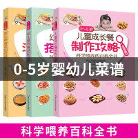 儿童成长餐 共3册(0-1岁+1-3岁+3-5岁)(套装)