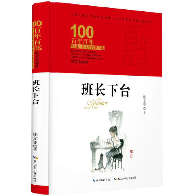 班长下台 百年百部精装典藏版 入选全国特级教师张祖庆推荐书单,中国版《窗边的小豆豆》