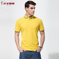 【包邮】才子男装(TRIES)短袖T恤 男士时尚简约几何休闲短袖T恤 POLO衫