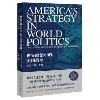 【二手书9成新】 世界政治中的美国战略-美国与权力平衡(地缘战略经典译丛) (美)尼古拉斯・斯皮克曼 王珊 郭鑫雨 上