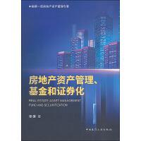 房地产资产管理、基金和证券化 中国建筑工业出版社