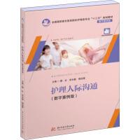 护理人际沟通(数字案例版) 华中科技大学出版社