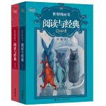彭懿童书阅读指南:《世界图画书阅读与经典》《世界儿童文学阅读与经典》