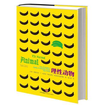 理性动物(pdf+txt+epub+azw3+mobi电子书在线阅读下载)