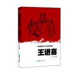 英雄模范共产党员故事汇:王进喜