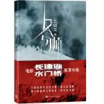 冬与狮(长津湖电影原著小说,兰晓龙最新作品,讲述钢七连的长津湖战役!)