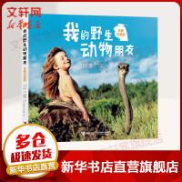我的野生动物朋友 接力出版社