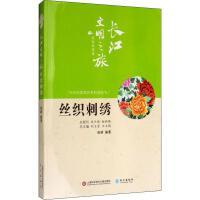 丝织刺绣 长江出版社