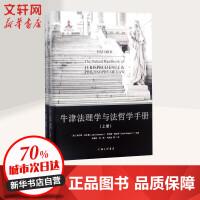 牛津法理学与法哲学手册 上海三联文化传播有限公司