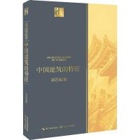 中国建筑的特征 长江文艺出版社